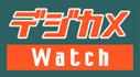 デジカメ Watchロゴ