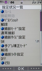 5b6950b3ed 待ち受けから機能一覧メニューを表示。ここからカメラを起動することも可能 ...