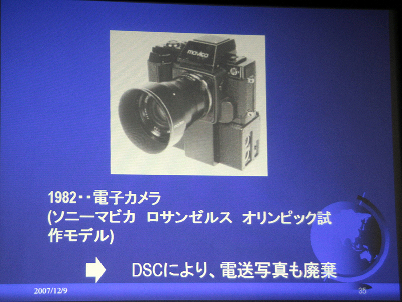Sony Mavica en 1982 version reflex