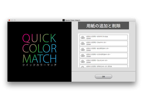 EIZO Quick Color Match