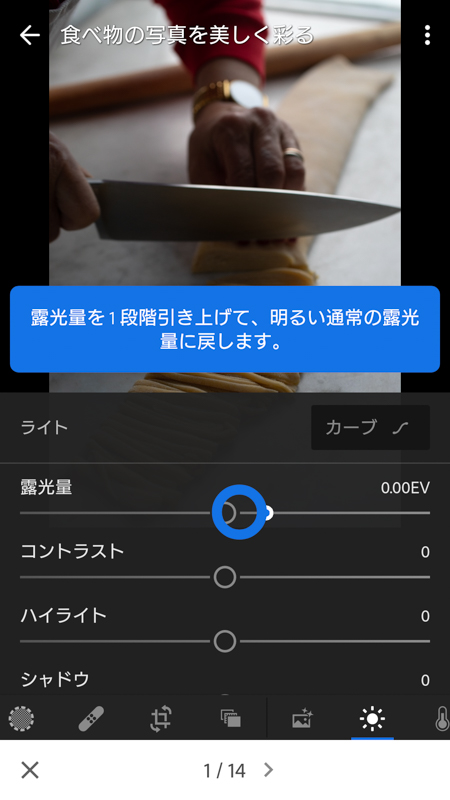 Lightroom(Android版)