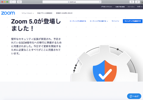 ズーム アプリ