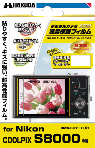 <b>ニコンCOOLPIX S8000用</b>