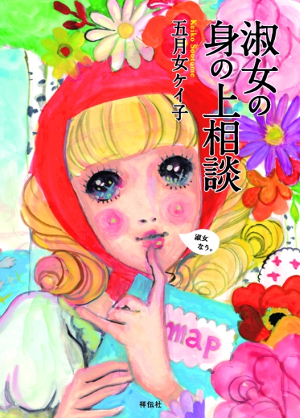 五月女ケイ子の画像 p1_25