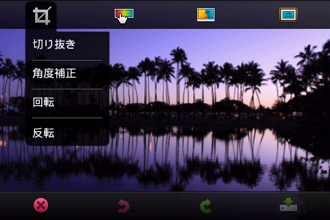 <b>Photoshop.com Mobile for Android 1.2。日本語表示に対応した</b>