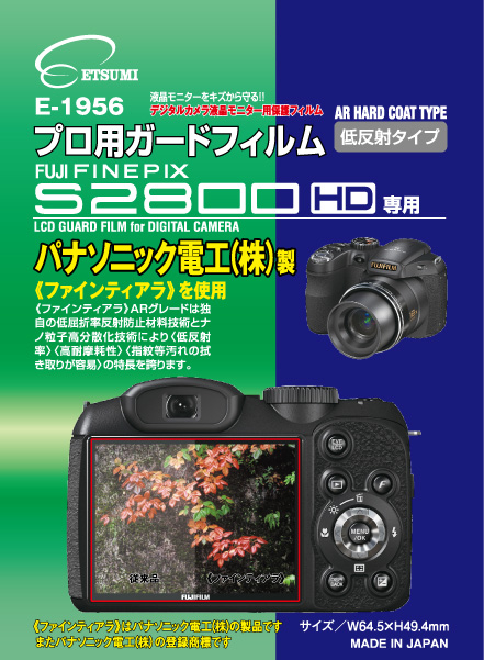 <b>フジFinePix S2800HD専用(E-1956)</b>