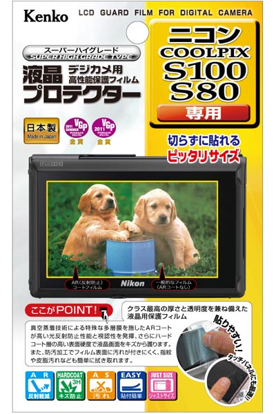 <b>ニコンCOOLPIX S100/S80用</b>