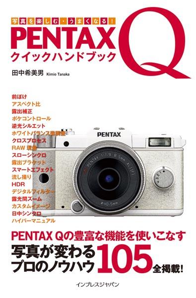 Pentax Q工具書發行