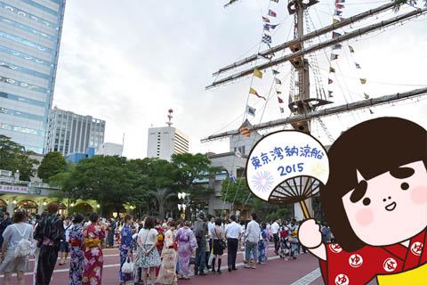 東京 湾 納涼 船