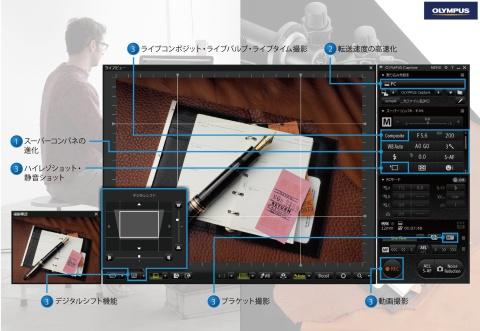 テザー撮影ソフト「OLYMPUS Capture」の最新版が公開 - デジカメ ...